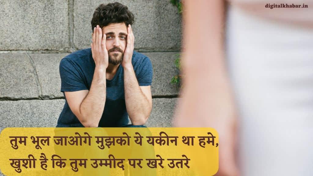 bewafa-status-in-hindi-27