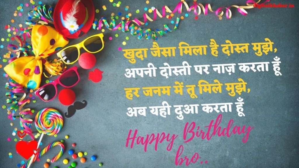 happy birthday shayari for friend in Hindi