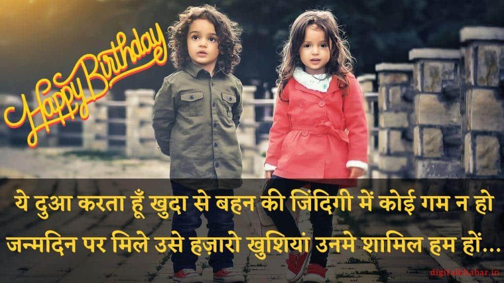 bday shayari for Sister