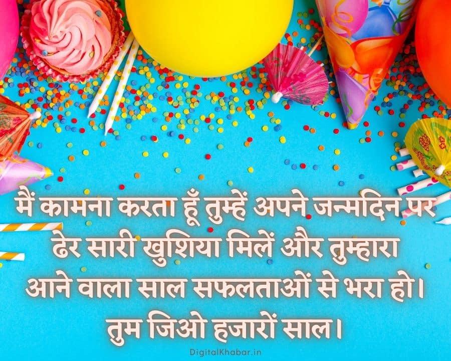 birthday wishes for bhatija from chacha