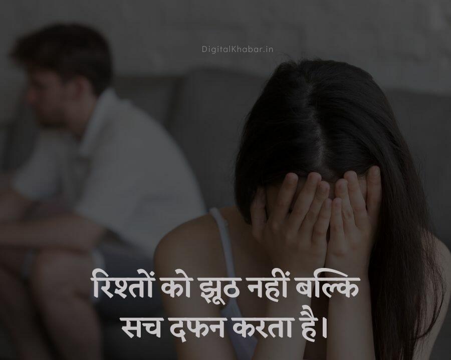 Breakup Status for Girls