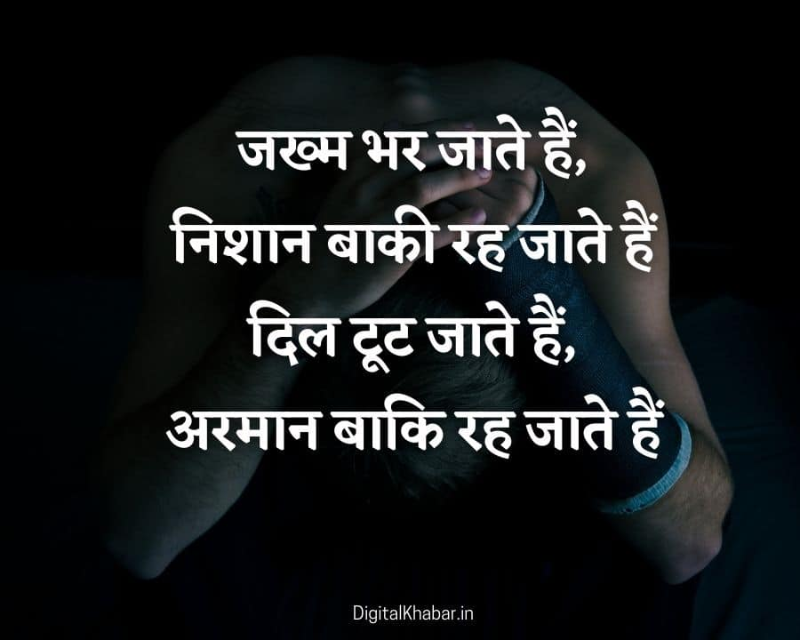 broken heart status in Hindi