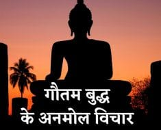 Buddha Quotes in Hindi with Images