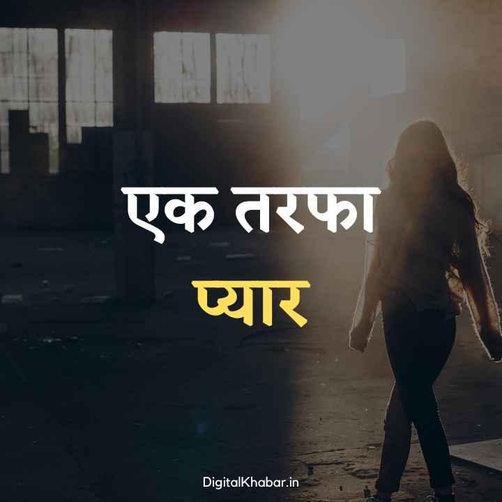 Ek Tarfa Pyar Images