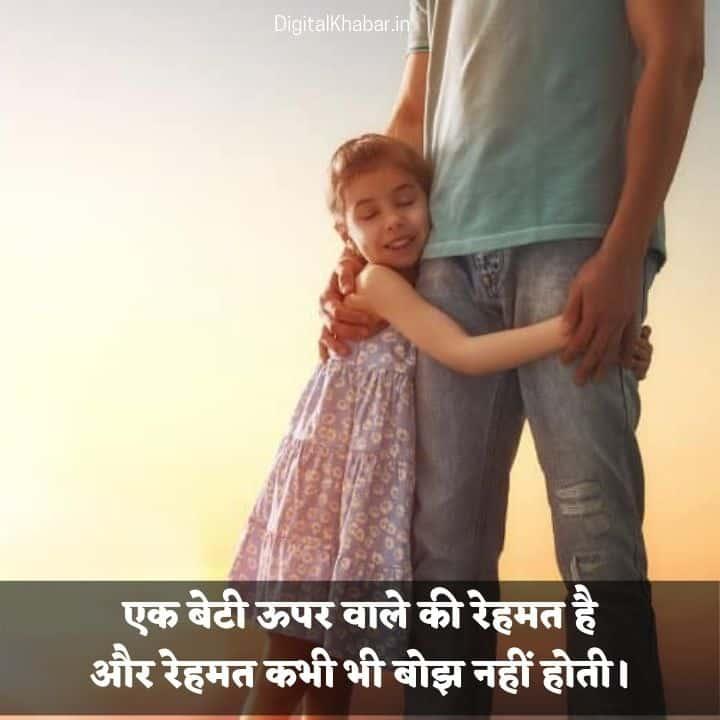 daughters-day-status-in-hindi