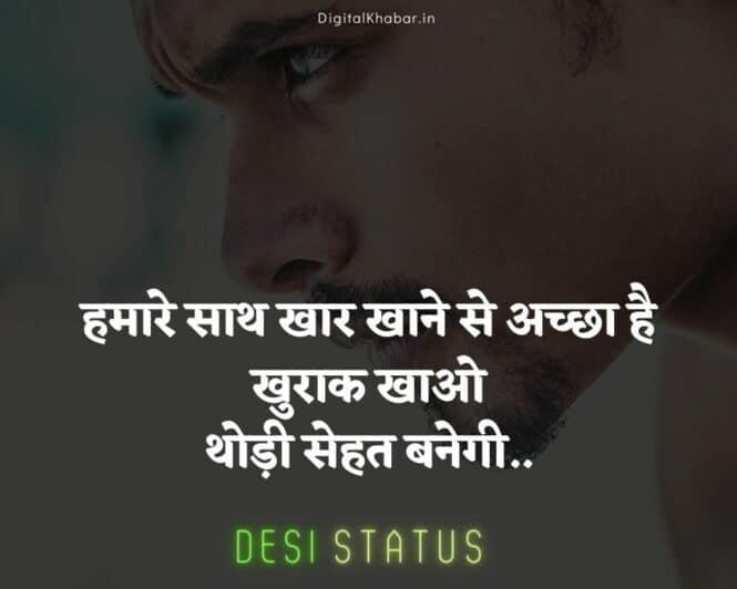 desi funny status