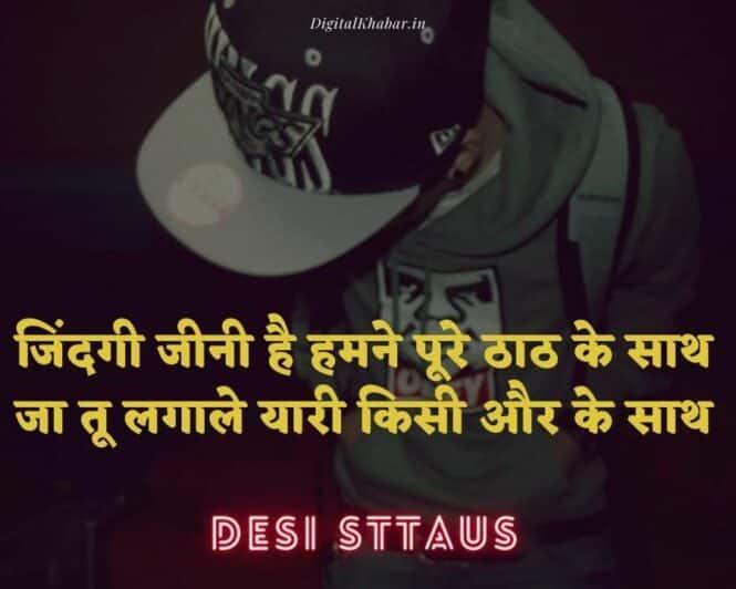 desi attitude status