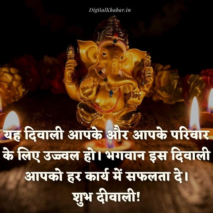 diwali thought in hindi