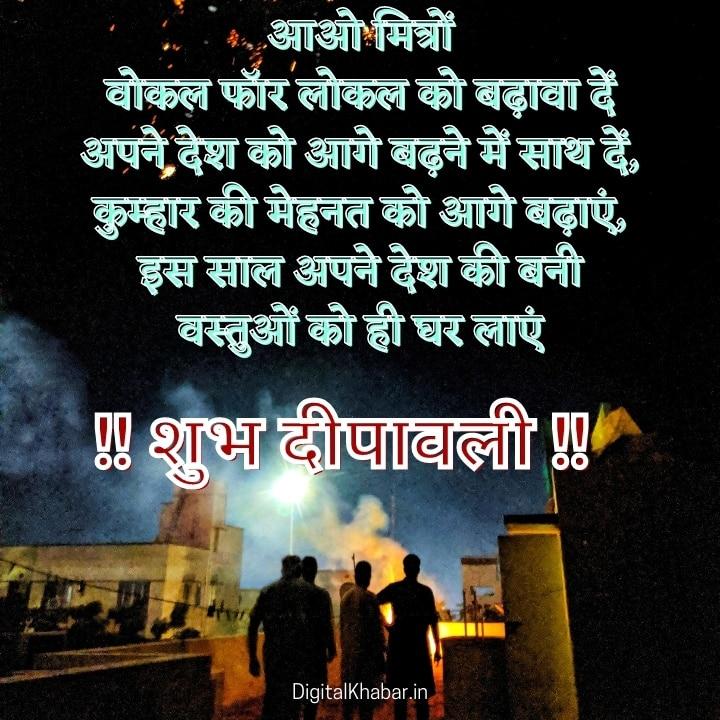 diwali photo in hindi facebook