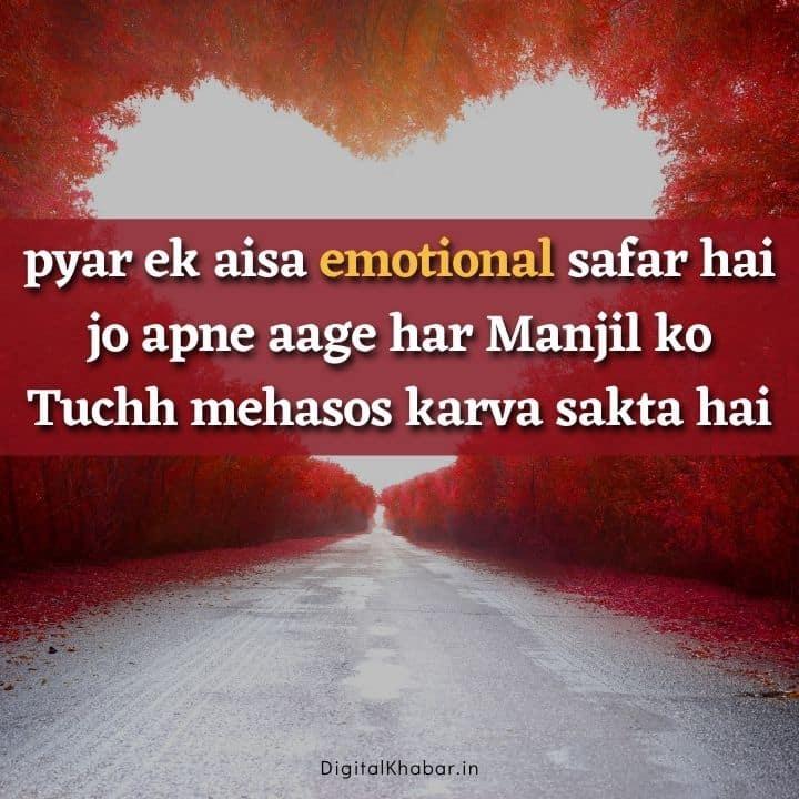pyar par emotional quotes in hindi