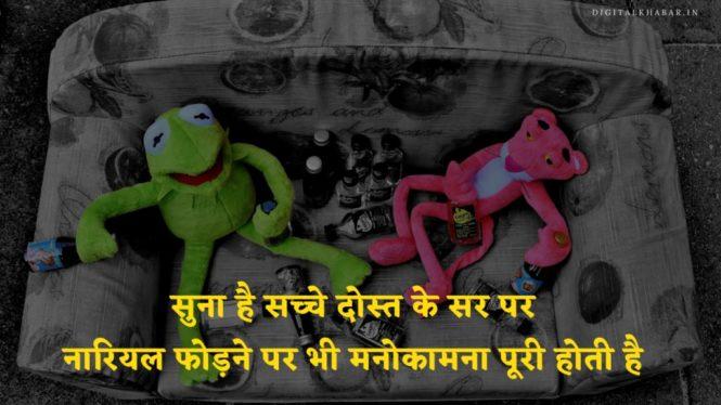 friendship-status-in-hindi