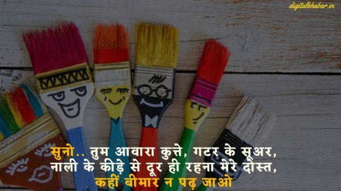 friendship-status_ in_hindi