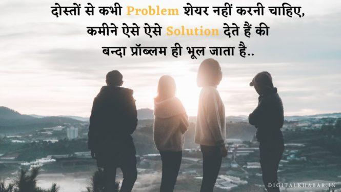 friendship_whatsapp_status_in_hindi