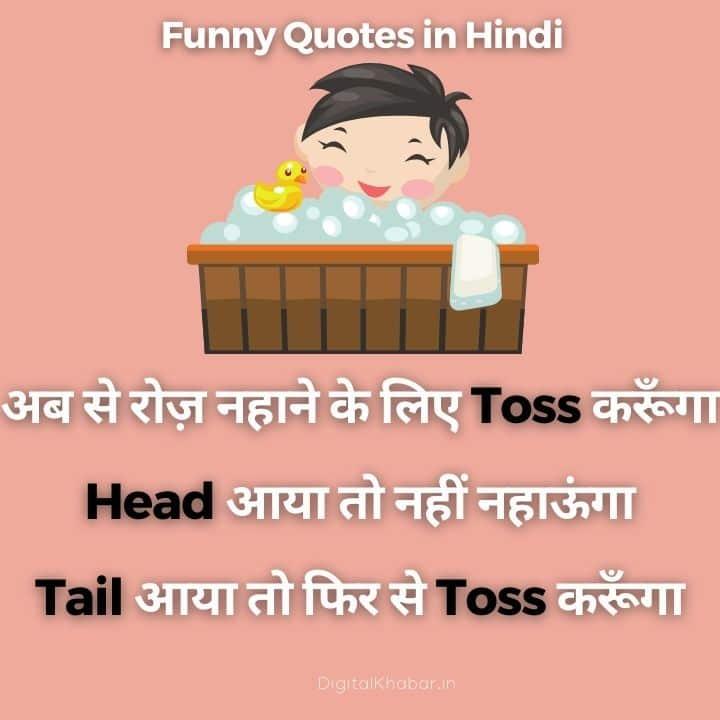 sardiyon wale funny quotes in hindi