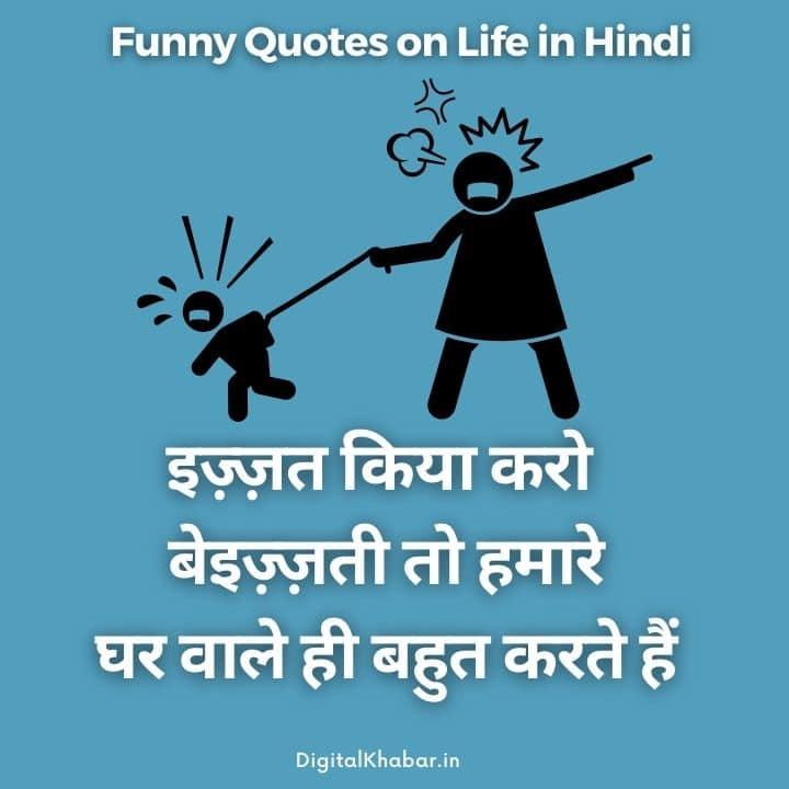 ghar walo se bezati wale funny quotes