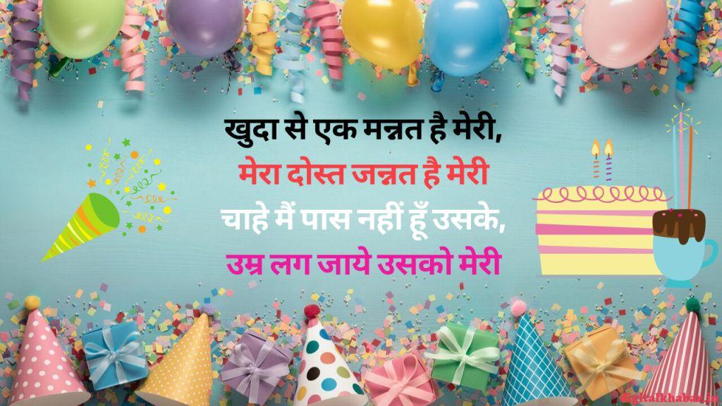 Hindi birthday shayari