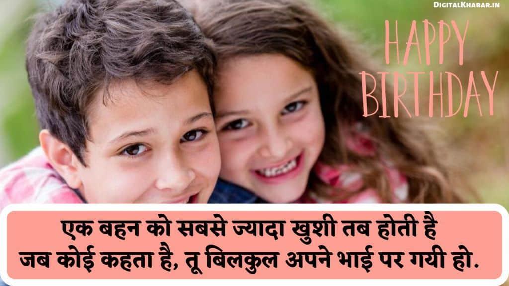 Birthday Shayari for Sister