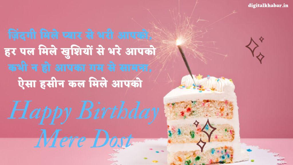 Hindi birthday shayari for Friend