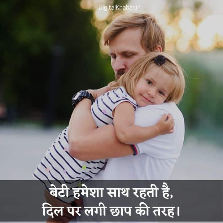 happy-daughters-day-status-in-hindi