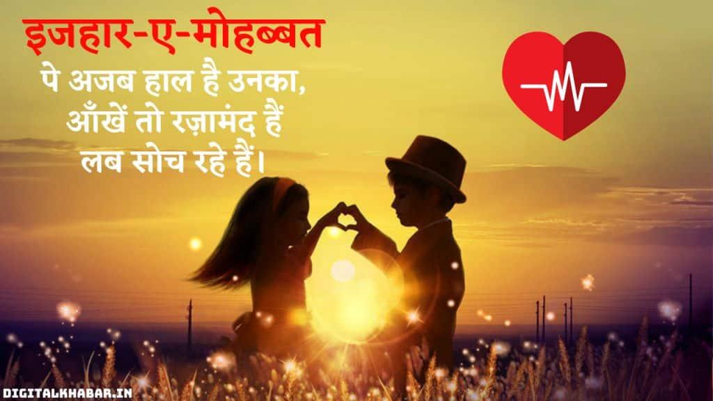 heart touching shayaris in hindi