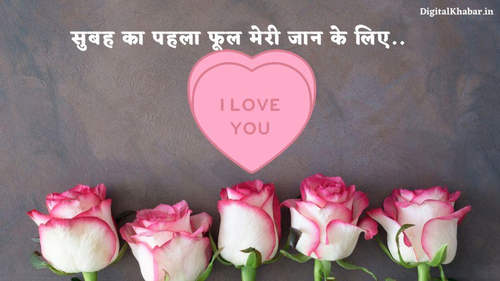 Hindi Status for COuples