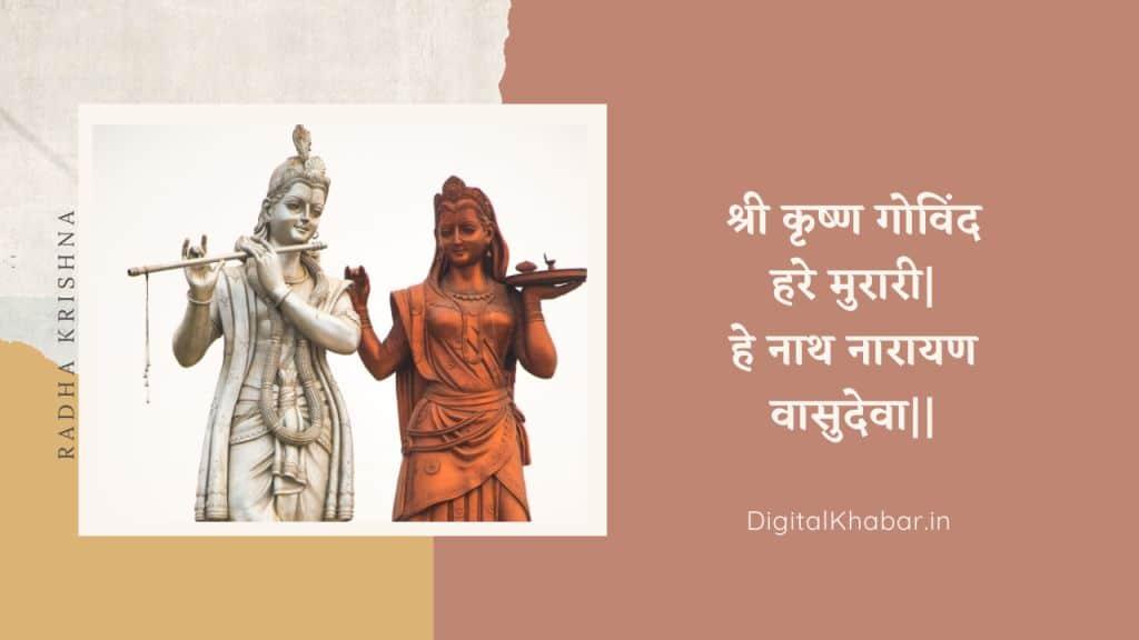 best krishna-status
