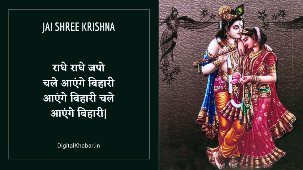 krishna status in hindi