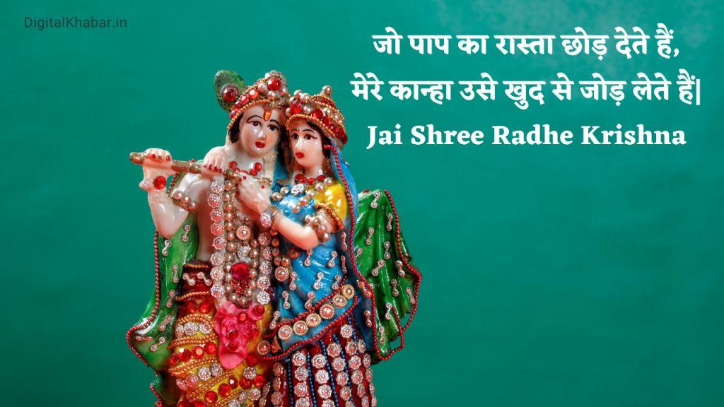 best radha krishna status