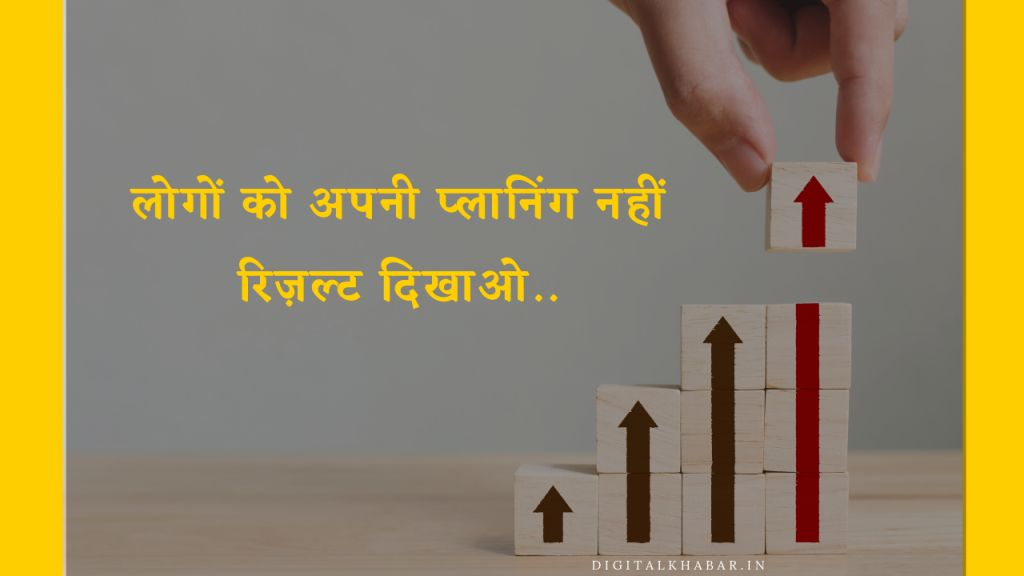 life_quotes_in-hindi_2