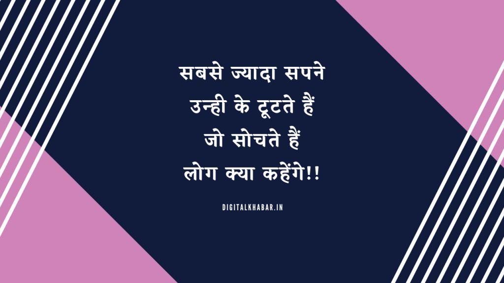 life_quotes_in-hindi_24