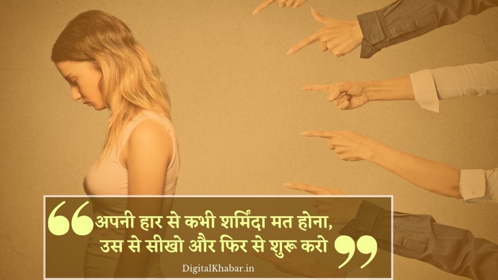 life_quotes_in-hindi_26