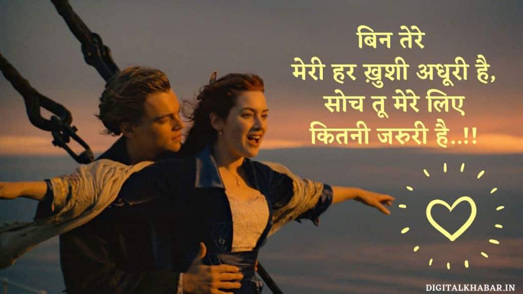 best_hindi_shayaris_on _ove