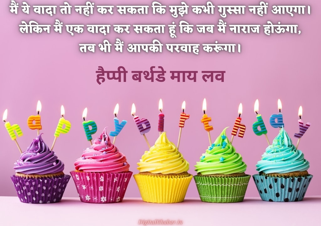 Romantic Birthday Wishes for Wife in Hindi