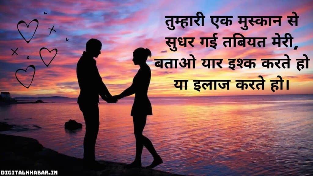 Hindi-Love-Quotes-4