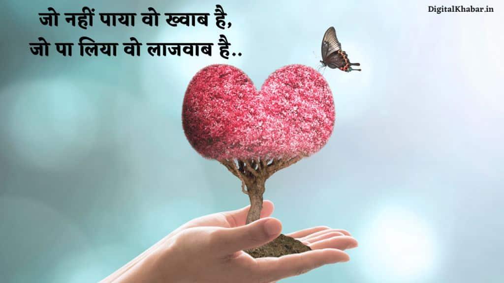 Love+status+in+hindi+D♥3914