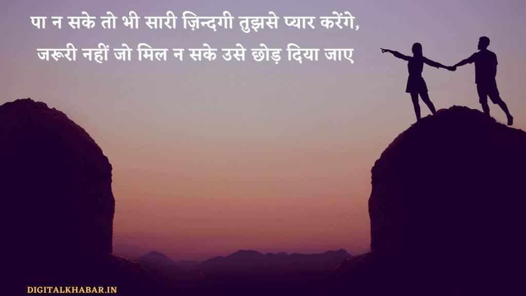 Love+status+in+hindi+D♥3916