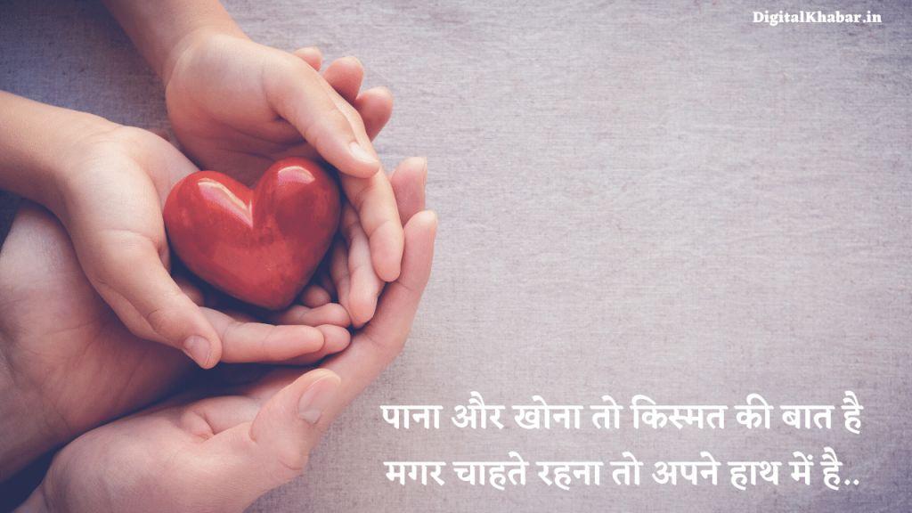 Love+status+in+hindi+D♥3921