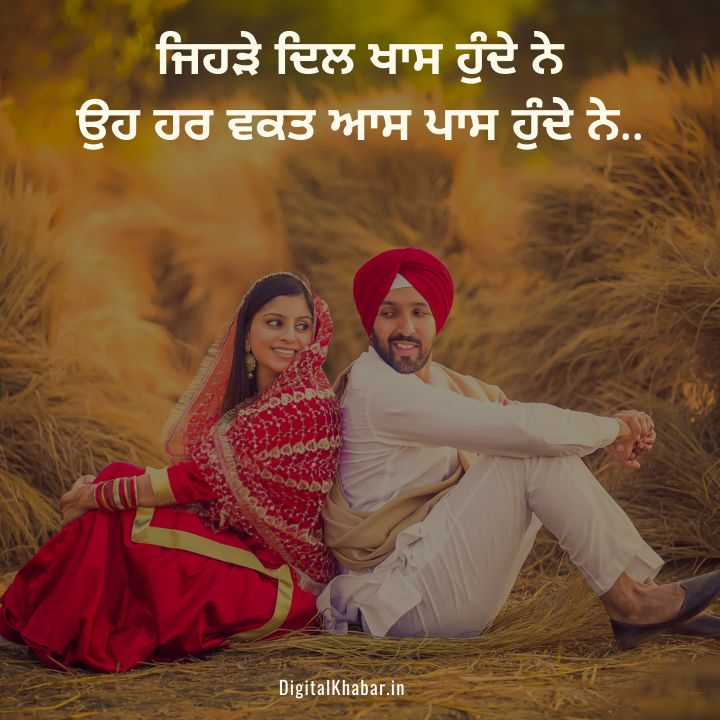 Love Status in Punjabi for Him