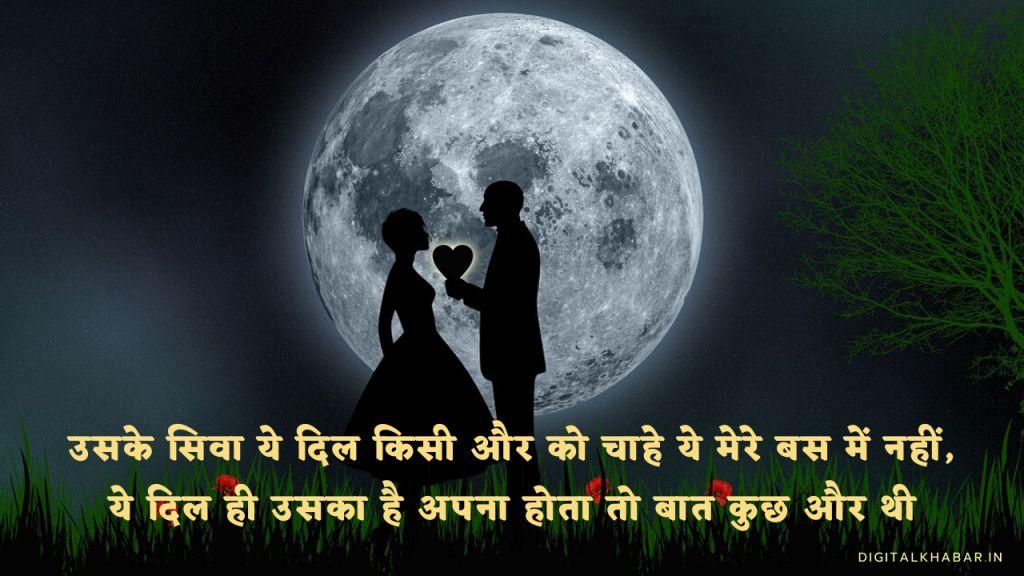 love-status-in-hindi-for-whtatsapp