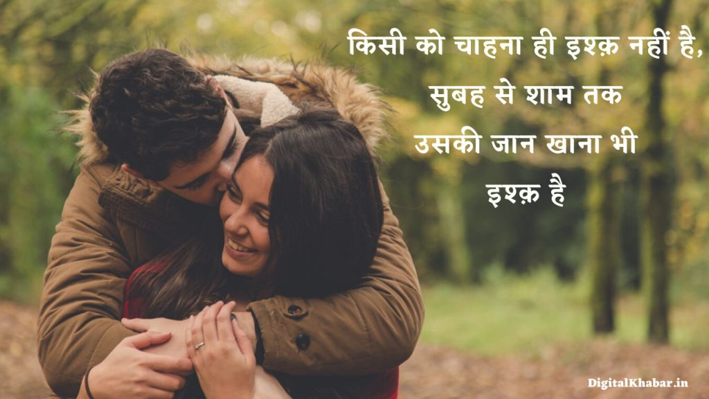 love-status-in-hindi-for-whatsapp-dg10
