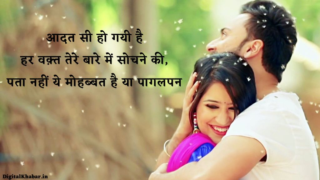 love-status-in-hindi-for-whatsapp-dg11