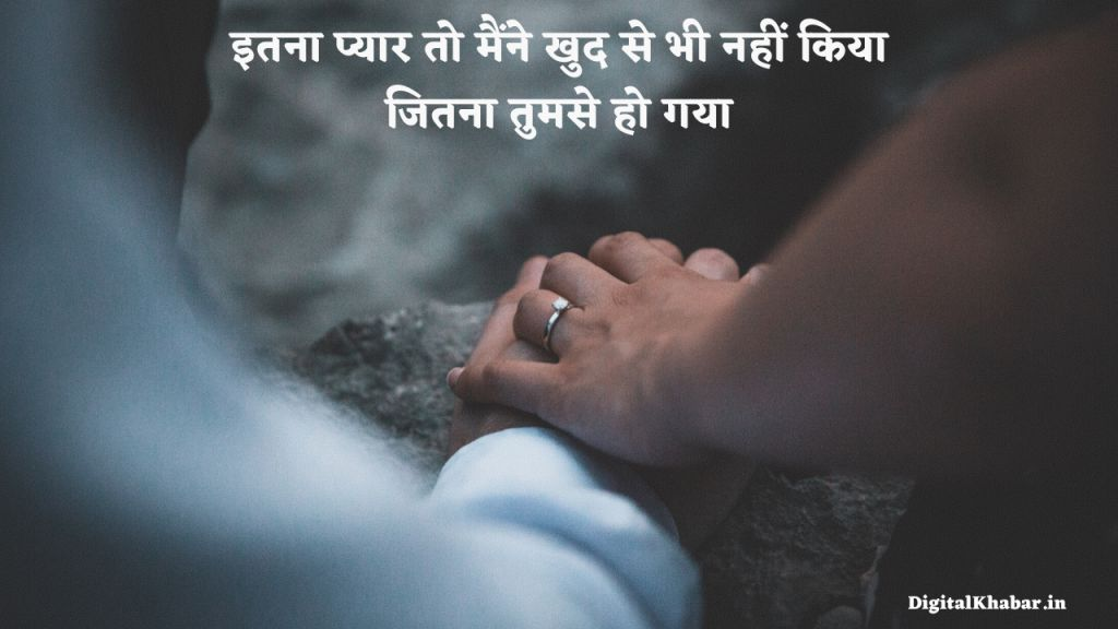 love-status-in-hindi-for-whatsapp-dg17