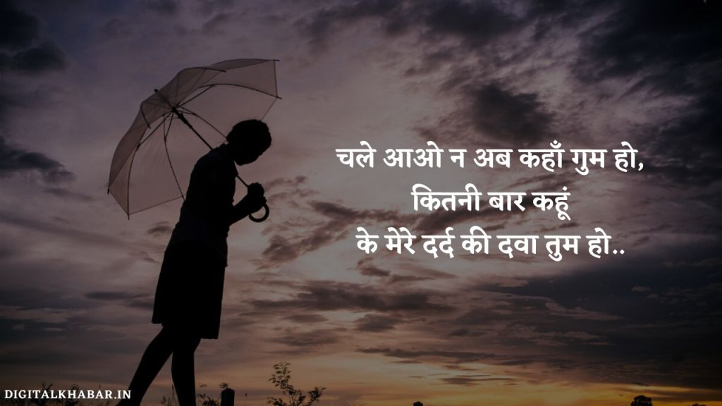 love-status-in-hindi-for-whatsapp-dg19