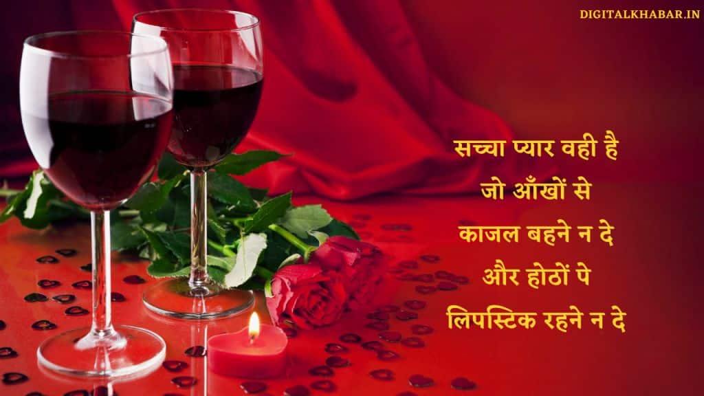 love-status-in-hindi-for-whatsapp-dg20