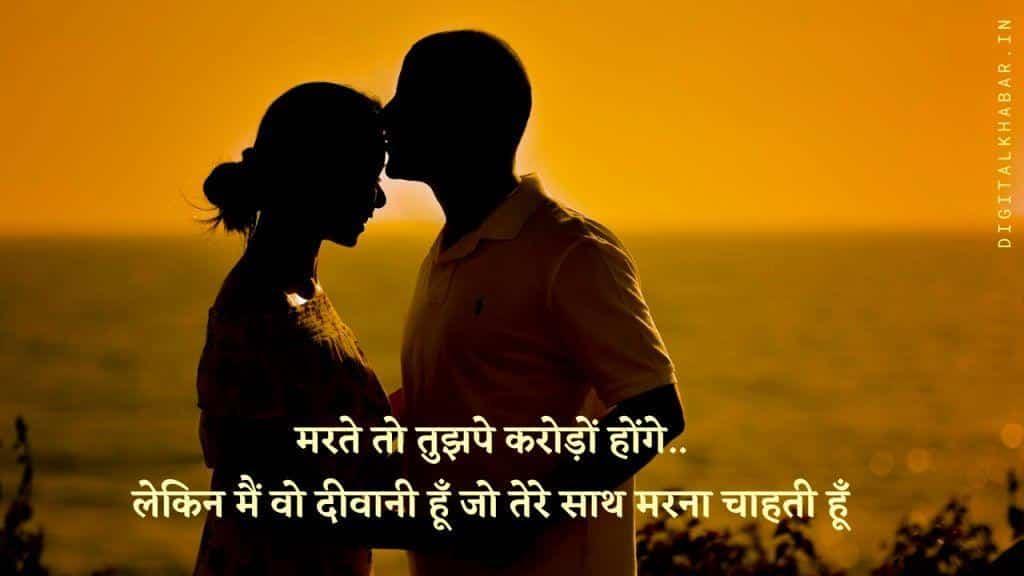 love-status-for-Him-in-hindi-dg6