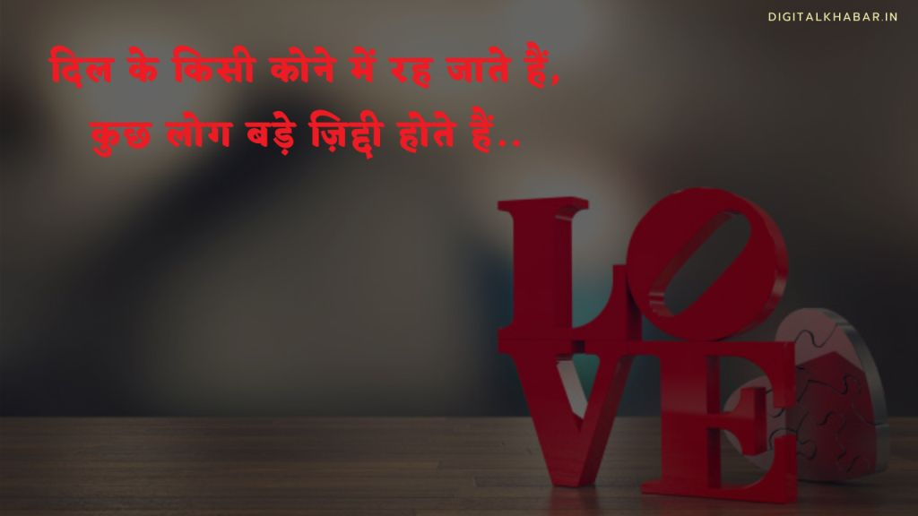 Love Status in Hindi for whatsapp