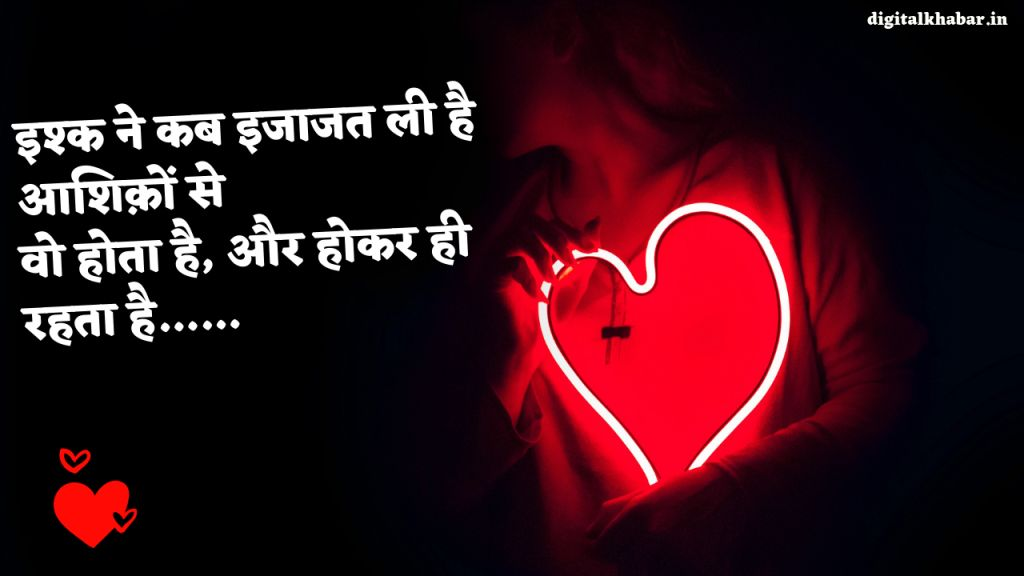 Hindi-Love-Quotes