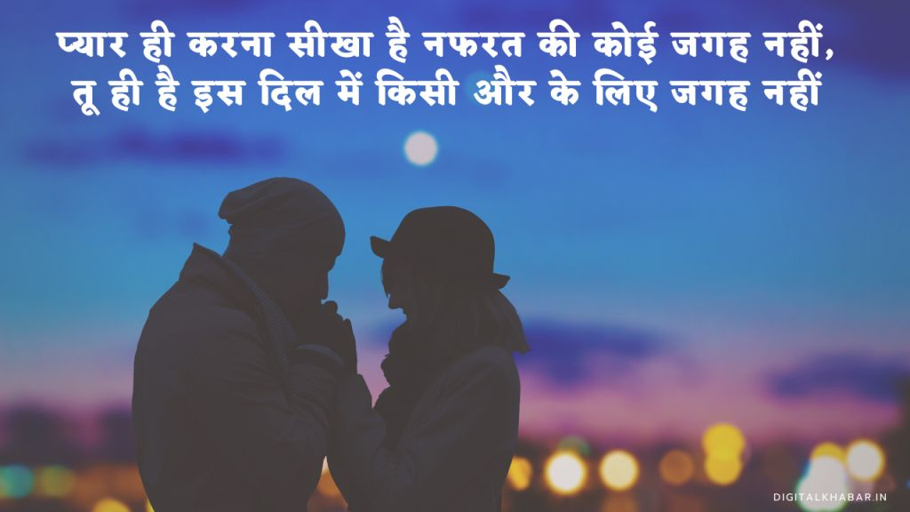 love_status_in_hindi_for_whatsapp
