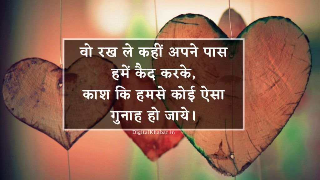 Love-Shayari-in-Hindi, pic