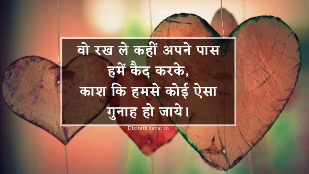 Love Shayari inHindi, pic
